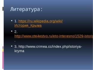 Литература: 1. https://ru.wikipedia.org/wiki/История_Крыма 2. http://www.ote4