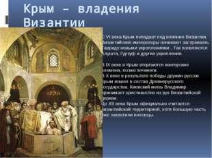Крым – владения Византии  С VI века Крым попадает под влияние Византии. Виза