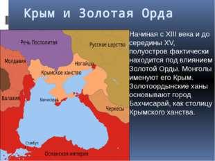 Крым и Золотая Орда Начиная с XIII века и до середины XV, полуостров фактичес