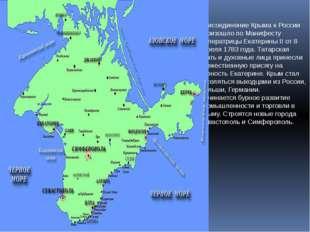 Присоединение Крыма к России произошло по Манифесту императрицы Екатерины