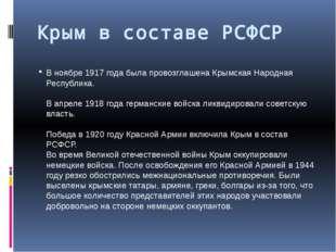 Крым в составе РСФСР В ноябре 1917 года была провозглашена Крымская Народная