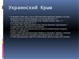 Украинский Крым 19 февраля 1954 года, в честь 300-летия присоединения Украины
