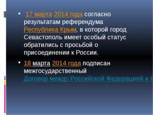 17 марта2014 годасогласно результатам референдумаРеспублика Крым, в кото