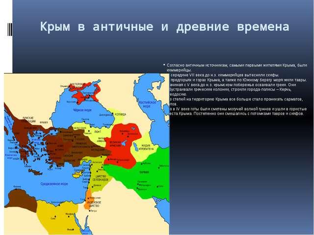 Крым в античные и древние времена Согласно античным источникам, самыми первым...