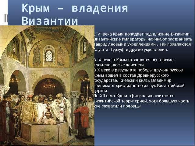 Крым – владения Византии  С VI века Крым попадает под влияние Византии. Виза...