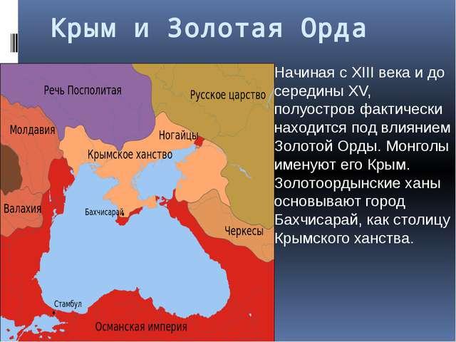 Крым и Золотая Орда Начиная с XIII века и до середины XV, полуостров фактичес...