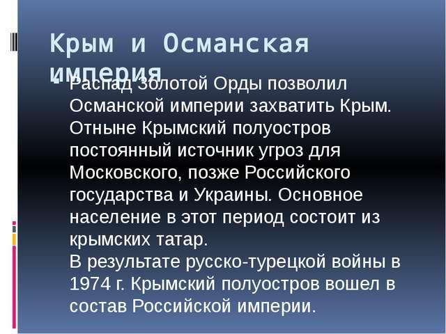 Крым и Османская империя Распад Золотой Орды позволил Османской империи захва...