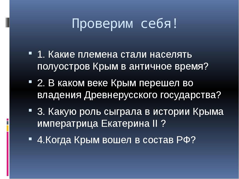 Проверим себя! 1. Какие племена стали населять полуостров Крым в античное вре...