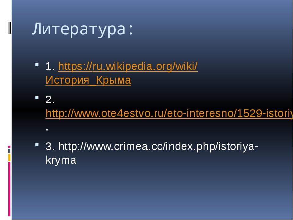 Литература: 1. https://ru.wikipedia.org/wiki/История_Крыма 2. http://www.ote4...