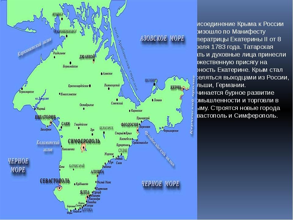 Присоединение Крыма к России произошло по Манифесту императрицы Екатерины...