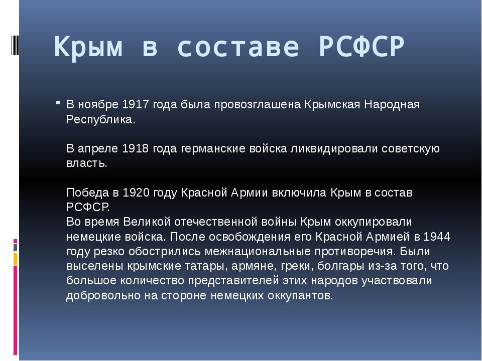 Крым в составе РСФСР В ноябре 1917 года была провозглашена Крымская Народная...