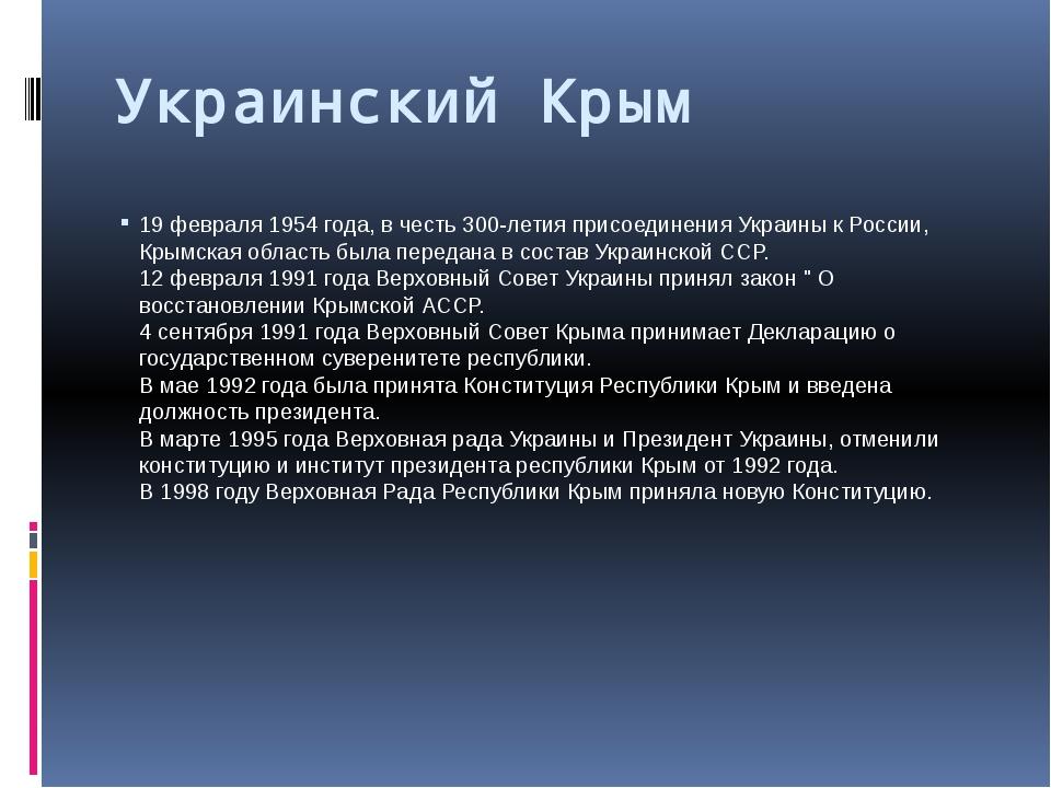 Украинский Крым 19 февраля 1954 года, в честь 300-летия присоединения Украины...