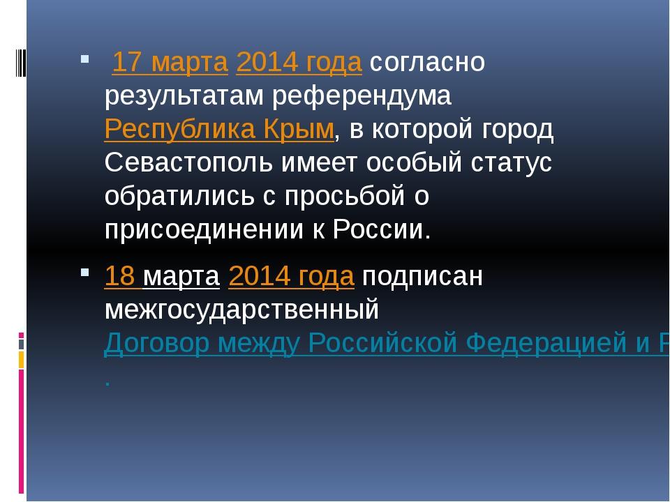 17 марта2014 годасогласно результатам референдумаРеспублика Крым, в кото...