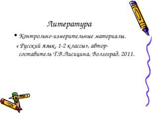 Литература Контрольно-измерительные материалы. « Русский язык, 1-2 классы», а