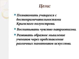 Цели: Познакомить учащихся с достопримечательностями Крымского полуострова. В