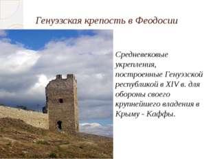 Генуэзская крепость в Феодосии Средневековые укрепления, построенныеГенуэзск
