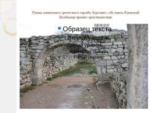 Руины античного греческого города Херсонес, где князь Киевский Владимир приня