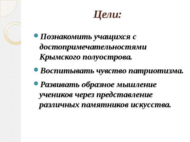 Цели: Познакомить учащихся с достопримечательностями Крымского полуострова. В...