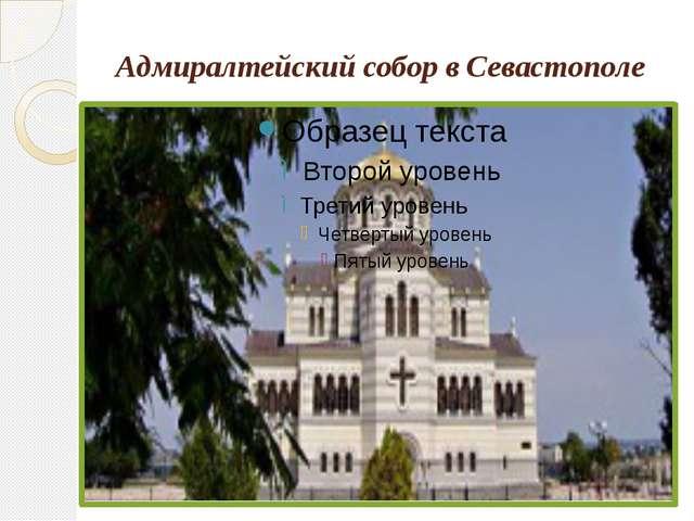 Адмиралтейский собор в Севастополе