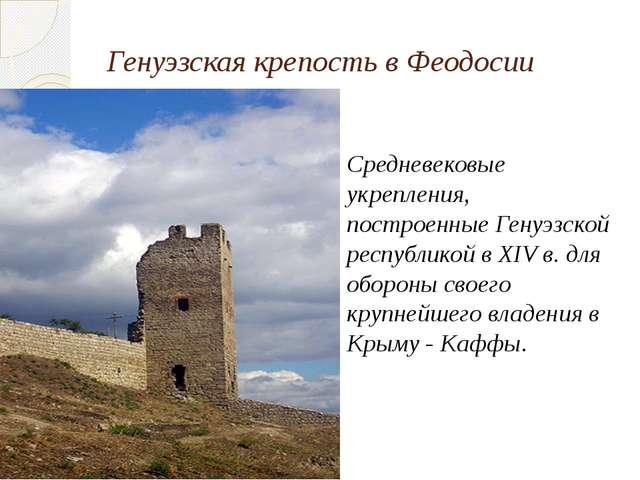 Генуэзская крепость в Феодосии Средневековые укрепления, построенныеГенуэзск...