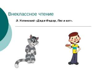 Внеклассное чтение Э. Успенский «Дядя Федор, Пес и кот».