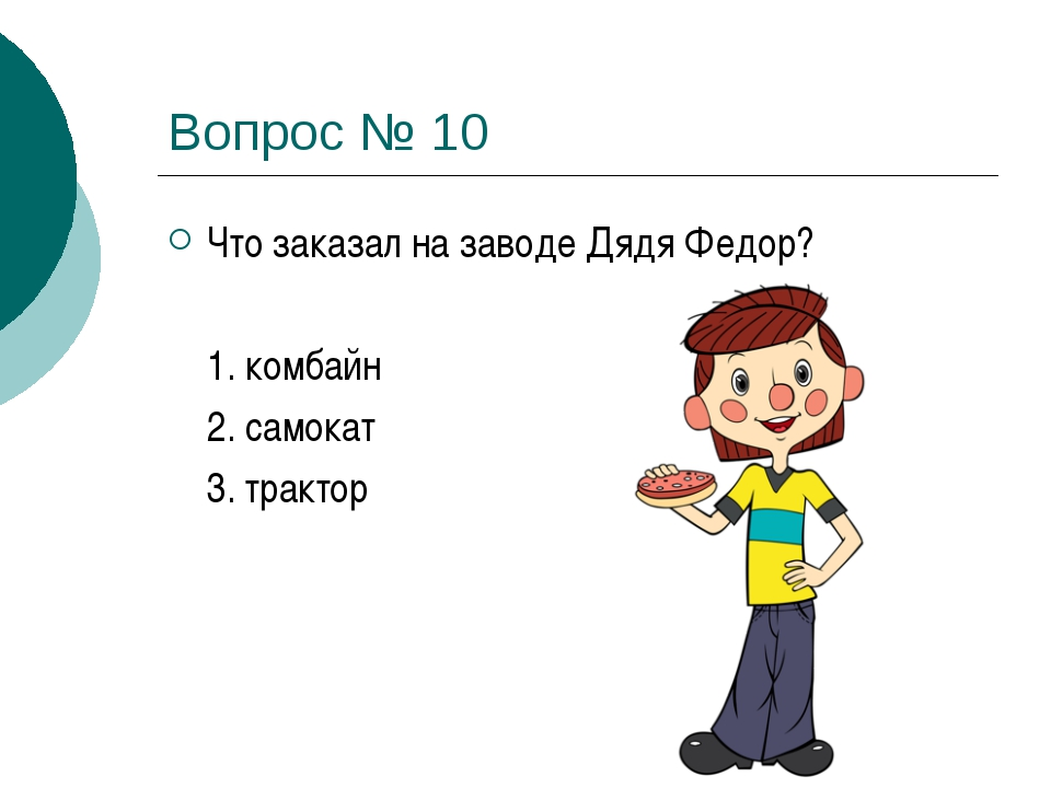 Вопрос № 10 Что заказал на заводе Дядя Федор?  1. комбайн 2. самокат 3. т...