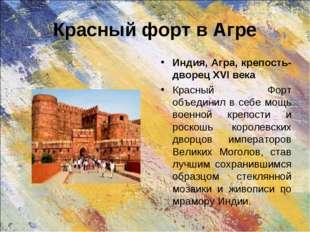 Красный форт в Агре Индия, Агра, крепость-дворец XVI века Красный Форт объеди
