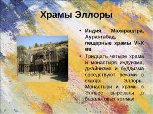 Храмы Эллоры Индия, Махараштра, Аурангабад, пещерные храмы VI-X вв Тридцать ч