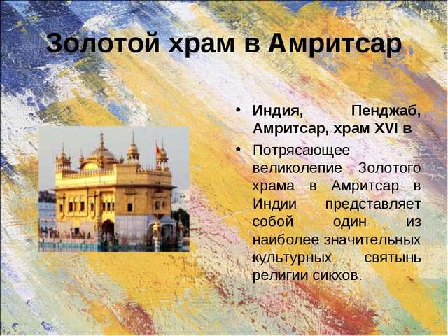 Золотой храм в Амритсар Индия, Пенджаб, Амритсар, храм XVI в Потрясающее вели...