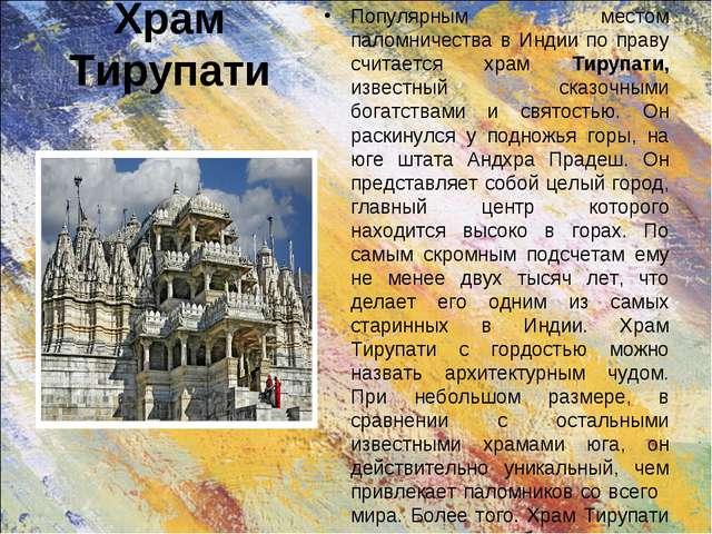 Храм Тирупати Популярным местом паломничества в Индии по праву считается храм...