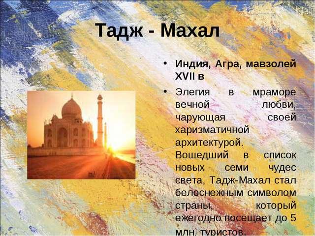 Тадж - Махал Индия, Агра, мавзолей XVII в Элегия в мраморе вечной любви, чару...