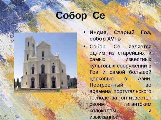 Собор Се Индия, Старый Гоа, собор XVI в Собор Се является одним из старейших...