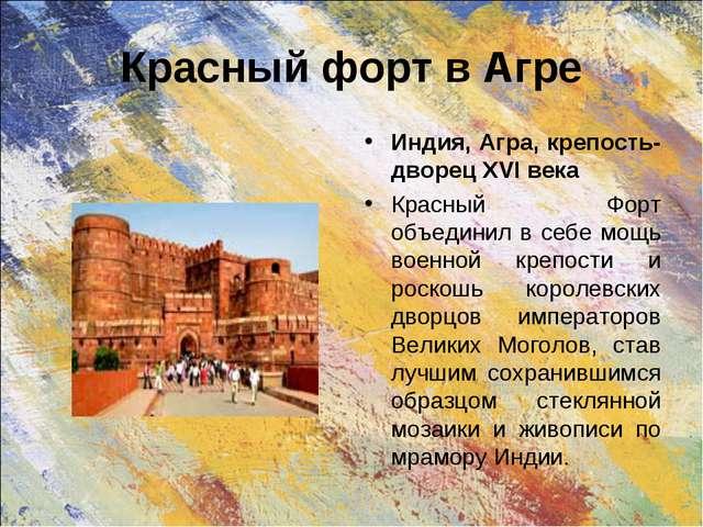 Красный форт в Агре Индия, Агра, крепость-дворец XVI века Красный Форт объеди...