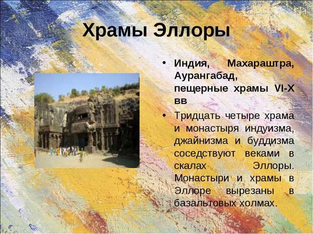 Храмы Эллоры Индия, Махараштра, Аурангабад, пещерные храмы VI-X вв Тридцать ч...