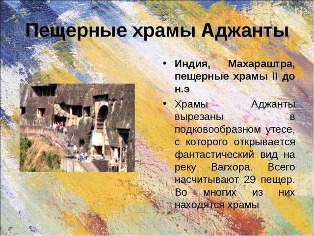 Пещерные храмы Аджанты Индия, Махараштра, пещерные храмы II до н.э Храмы Аджа...