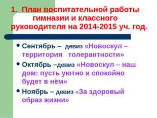 1. План воспитательной работы гимназии и классного руководителя на 2014-2015