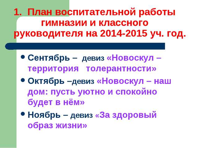 1. План воспитательной работы гимназии и классного руководителя на 2014-2015...