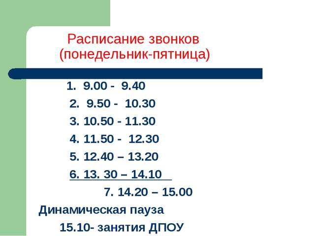 Расписание звонков (понедельник-пятница) 1. 9.00 - 9.40 2. 9.50 - 10.30 3. 1...