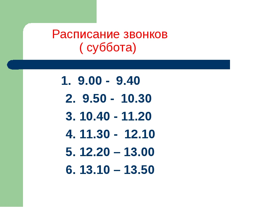 Расписание звонков ( суббота) 1. 9.00 - 9.40 2. 9.50 - 10.30 3. 10.40 - 11.2...