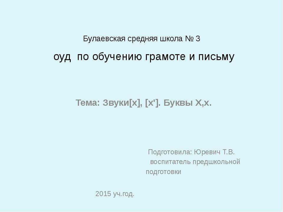 Булаевская средняя школа № 3 оуд по обучению грамоте и письму Тема: Звуки[х]...