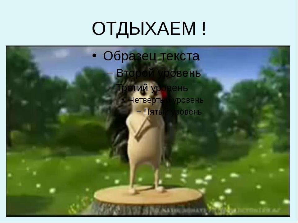 ОТДЫХАЕМ !