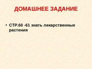 ДОМАШНЕЕ ЗАДАНИЕ СТР.60 -61 знать лекарственные растения