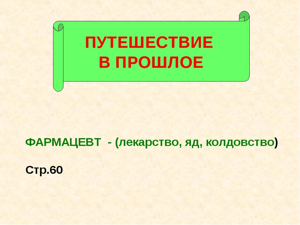 ПУТЕШЕСТВИЕ В ПРОШЛОЕ ФАРМАЦЕВТ - (лекарство, яд, колдовство) Стр.60