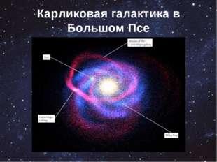 Карликовая галактика в Большом Псе