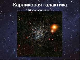 Карликовая галактика Волопас I