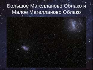Большое Магелланово Облако и Малое Магелланово Облако