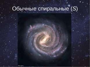 Обычные спиральные (S)