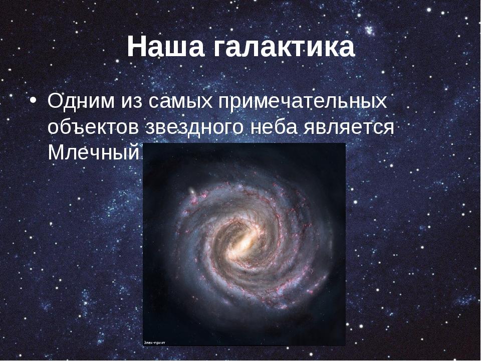 Наша галактика Одним из самых примечательных объектов звездного неба является...