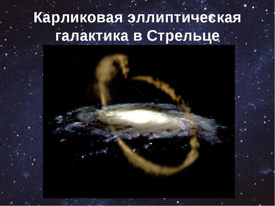 Карликовая эллиптическая галактика в Стрельце