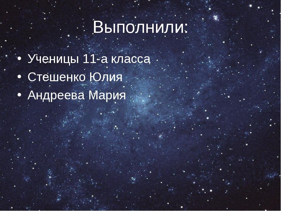 Выполнили: Ученицы 11-а класса Стешенко Юлия Андреева Мария
